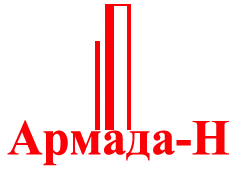 Армада-Н